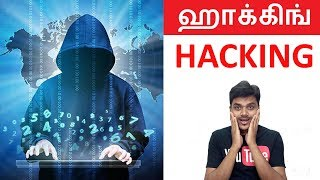 What is Hacking ? Hackers ? Types ? Ethical Hacking ? ஹாக்கிங்  | Tamil Tech