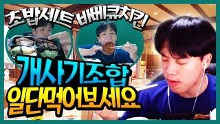 붐바스틱 치킨 + 초밥세트 먹방 l 무조건 맛있는 조합 l 오킹TV