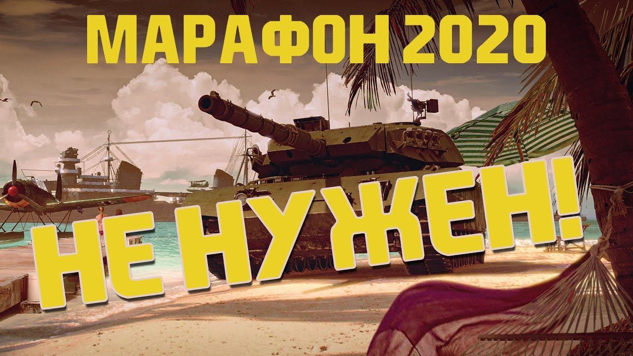 Марафон WAR THUNDER 2020 не нужен! Бёрди LIVE#47!