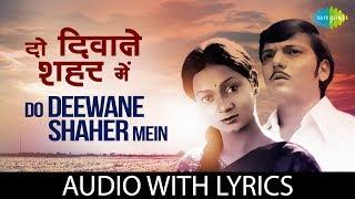 Do Deewane Shaher Mein with lyrics | दो दीवाने शहर में के बोल | Runa Laila | Bhupinder S.| Gharaonda