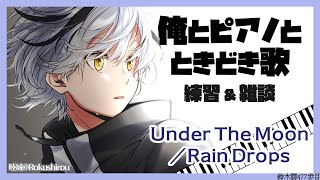 俺とピアノとときどき歌「Under The Moon / Rain Drops 」~練習&雑談~ 2021.5.13【鈴木勝/にじさんじ】