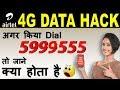 Airtel Free Internet 2018   1GB + 10GB FREE DATA   Unlimited Airtel Free Internet Loophole Trick