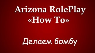 [How To] AZRP Scottdale, Как сделать бомбу