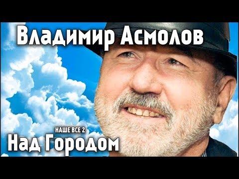 Владимир Асмолов Альбом ресторанной музыки №20  Наше все 2 - Над городом!