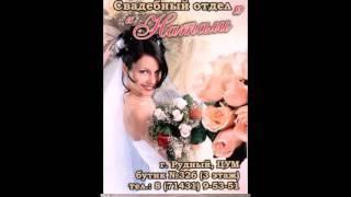 Свадебный салон Натали Рудный