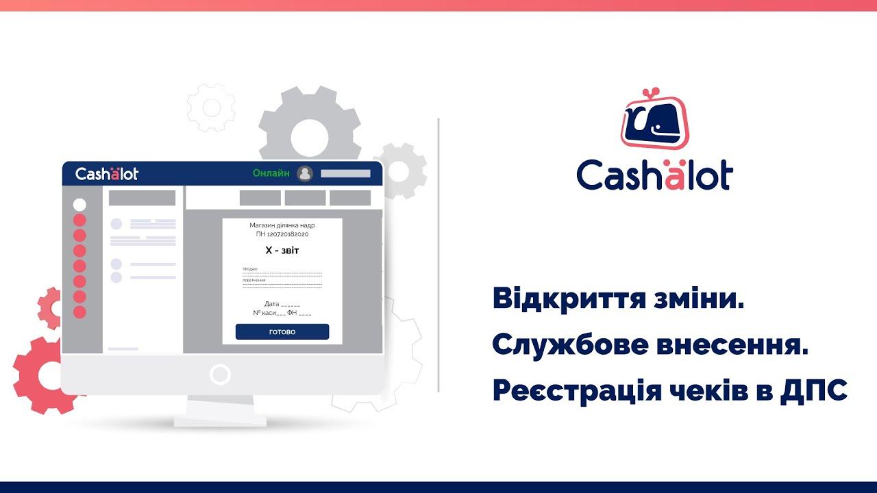 Програмний РРО Cashalot | Відкриття зміни. Службове внесення. Реєстрація чеків в ДПС