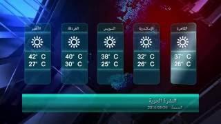 الأرصاد طقس اليوم حار رطب على الوجه البحرى   والعظمى بالقاهرة 37 درجة