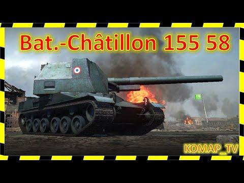 [World of Tanks] Bat.-Châtillon 155 58 из 2015-го!