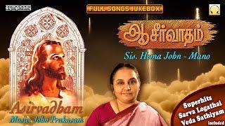 Asirvadham | Sis. Hema John | Tamil Christian Songs