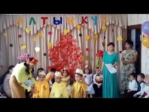 ДЕТСКИЕ ПЕСНИ НА АЛТЫН КУЗ НА КАЗАХСКОМ ЯЗЫКЕ СКАЧАТЬ БЕСПЛАТНО