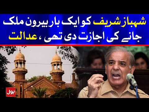 Shehbaz Sharif Plea Approved for Hearing