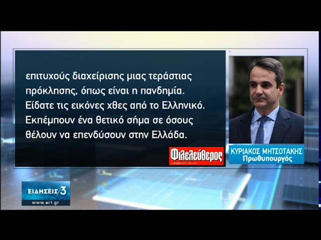 <span class='as_h2'><a href='https://webtv.eklogika.gr/mitsotakis-i-ellada-simera-atenizei-to-mellon-me-aytopepoithisi-04-07-2020-ert' target='_blank' title='Μητσοτάκης: Η Ελλάδα σήμερα ατενίζει το μέλλον με αυτοπεποίθηση | 04/07/2020 | ΕΡΤ'>Μητσοτάκης: Η Ελλάδα σήμερα ατενίζει το μέλλον με αυτοπεποίθηση | 04/07/2020 | ΕΡΤ</a></span>