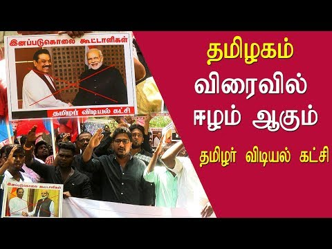 தமிழகம் விரைவில் ஈழமாகும் tamil news live, tamil live news, tamil news redpix