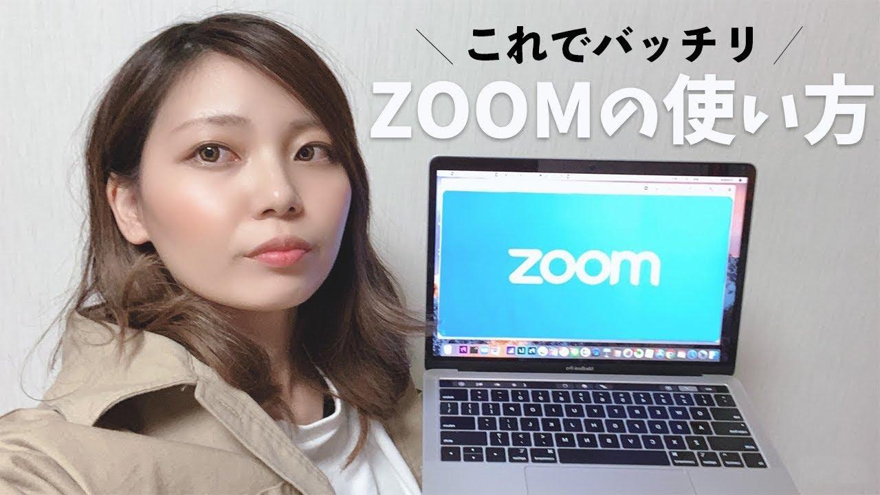 使い方 Zoom の
