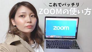 【最新版】ZOOMの使い方を1から分かりやすく解説。【テレワーク】
