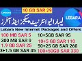 Lebara New Internet offers 2020    Lebara Internet Packages KSA    Lebara Internet Pass   