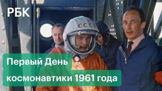 Полет Гагарина в космос на ракете-носителе «Восток» поминутно. 12 апреля 1961 года