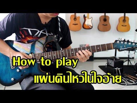 Download Youtube: How to play แผ่นดินไหวในใจอ้าย - ต้าร์ ตจว. by Nut CT