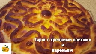 Пирог с грецкими орехами и вареньем.