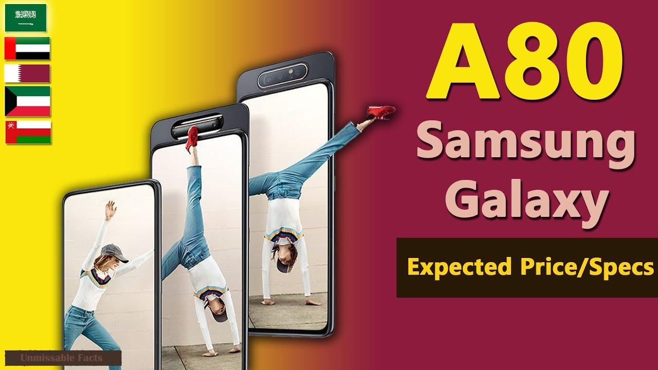 Samsung Galaxy A80 Price In Ksa Uae Qatar Kuwait Oman A80 Expected Price In Saudi Arabia Youtube