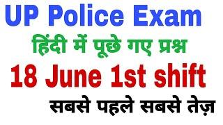 UP Police हिंदी 18 जून 1st shift ये प्रश्न पूछे गए  18 june 1st shift hindi paper up police