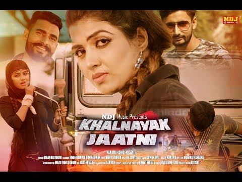 Khalnayak Jaatni | Sonika Singh | Binder Danoda | Gagan Haryanvi | New haryanvi Song 2018 #NDJ_Music