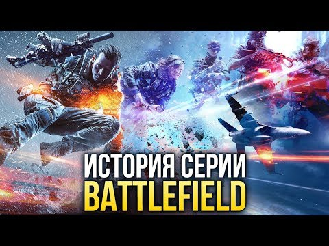 История серии Battlefield thumbnail