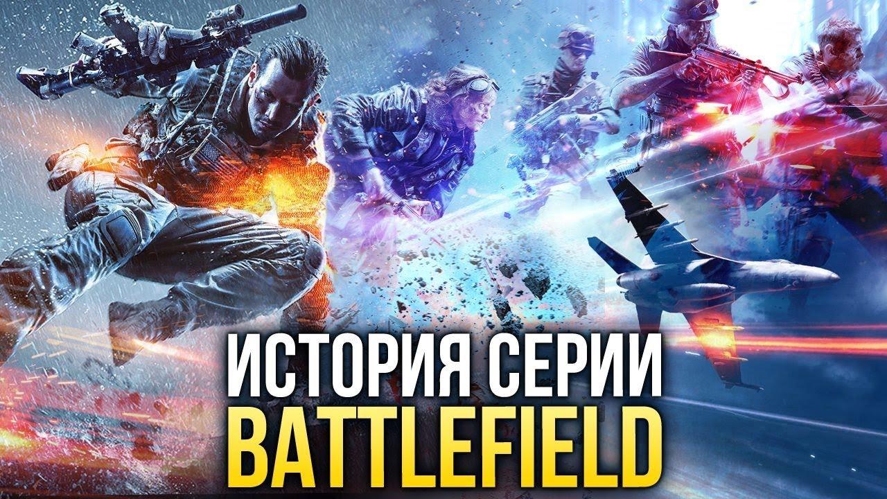 История серии Battlefield