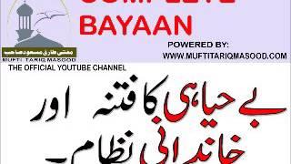 Be Hayai Ka Fitna Or Khandani Nizaam - Mufti Tariq Masood