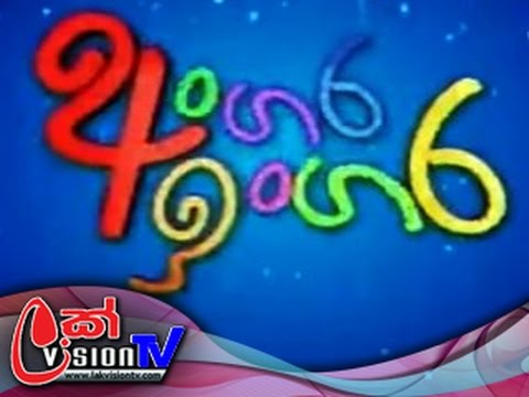 Angara Ingara Sirasa TV 27th April 2017