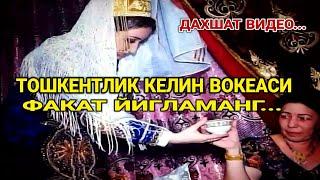 ТОШКЕНТЛИК КЕЛИН ВОКЕАСИ ФАКАТ ЙИГЛАМАНГ...