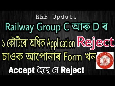 RRB Group-D & C Application Status 2018 / RRB Rejected Form List 2018