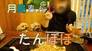 来店する場合は、電話予約を! http://www.monja.gr.jp/tanpopohonten.h...