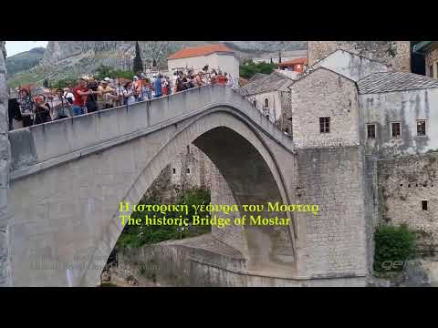 MOSTAR_ BOSNIA and HERZEGOVINA - Traveling οn the bridge