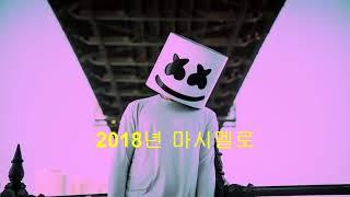 2018년 마시멜로(Marshmello) 최신클럽음악 신나게 들어보자❄2018 게임할때 듣기좋은 신나는 노래음악 ❄EdmClub KR