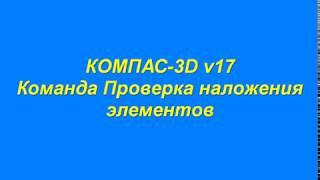 Компас 3Д . Проверка наложений элементов