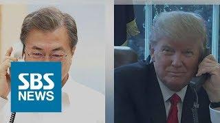 한미 정상 40분간 통화…'종전 선언' 문제 함께 논의 / SBS