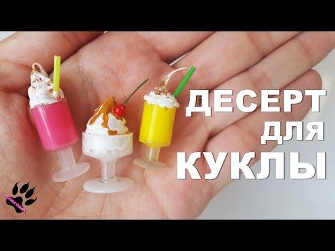 Еда для кукол