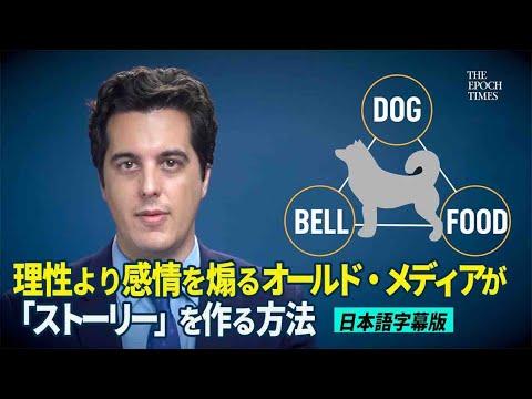 2020/12/11 【字幕版】 理性より感情を煽るオールド・メディアが「ストーリー」を作る方法=ジョシュア