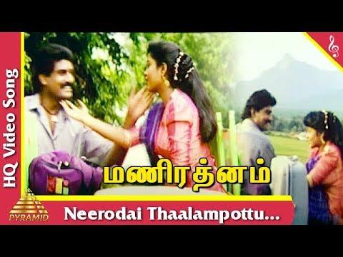 Neerodai Thaalampottu Song |Mani Rathnam Tamil Movie Songs | Napoleon | Chandini |Pyramid Music