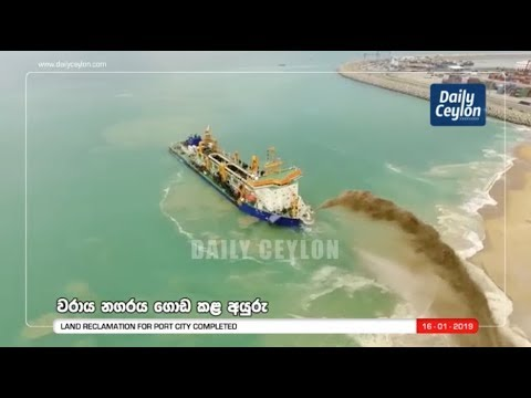 Land reclamation for port city completed | 16-01-2019