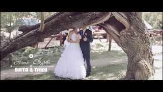 Витя & Таня - Студия Каприз свадебный ролик