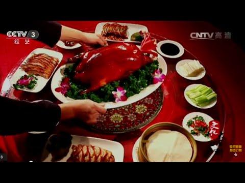 北京烤鸭的魅力  【文化大百科20150623】高清版
