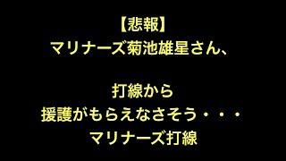 プロ野球 【悲報】マリナーズ菊池雄星さん、 打線から援護がもらえなさ...