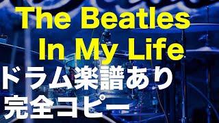 In My Life・ドラム練習用 The BeatlesのIn My Life 始めの1曲にもオススメ! ・リンゴ・スターの個性溢れるドラム ・タムやフロアを一回も使わない ・イヤフォンだとドラムは左 ...