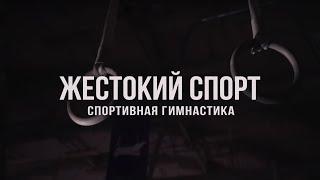 Документальный цикл «Жестокий Спорт». Спортивная гимнастика