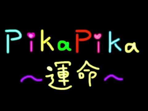 結婚式余興動画 PIKAPIKA〜運命〜