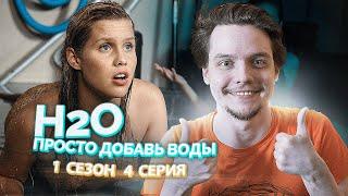H2O Просто Добавь Воды 1 Сезон 4 Серия // Сериал из детства