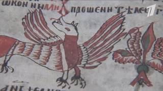 Шесть столетий сербского книжного письма: XII–XVII вв. Первый канал