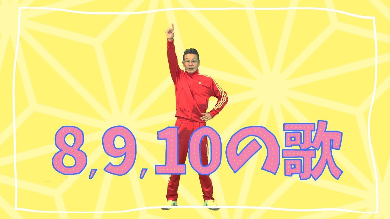 8、9、10の歌~BEAT THE CORONA(コロナに負けるな)~(Music Video Short Ver.)